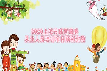 上海市托育服务从业人员培训项目顺利实施