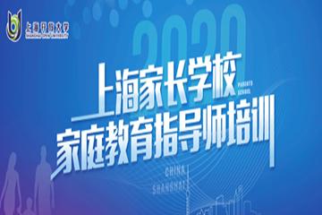 上海家长学校家庭教育指导师培训班在上海开放大学开班